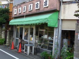 川島屋豆腐店.jpg