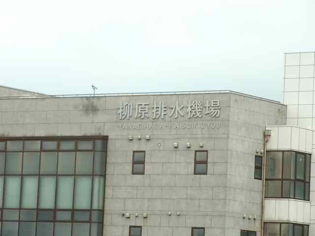 柳原排水機場.jpg