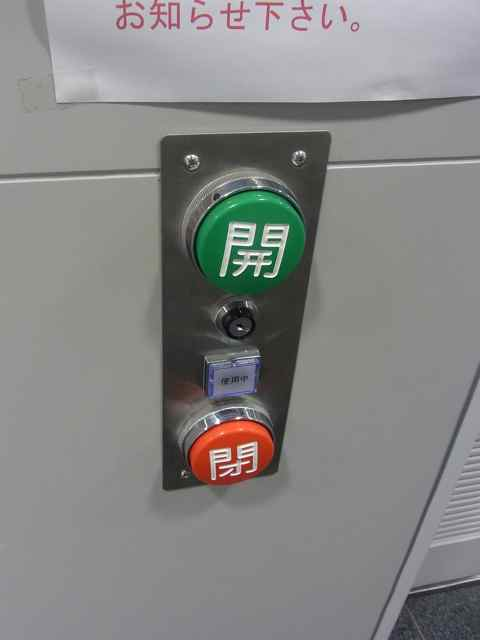 永福町駅のトイレ自動ドアボタン.jpg