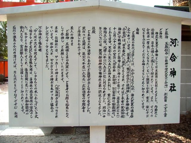 河合神社.jpg