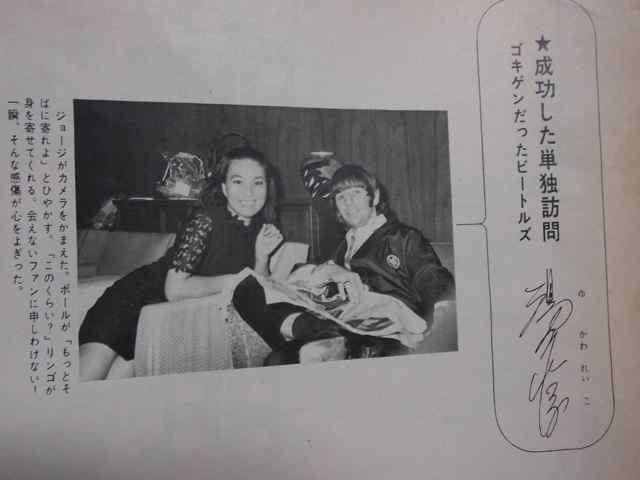 湯川れい子さんとリンゴスター.jpg