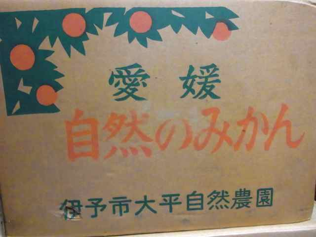 福岡正信さんのみかんの、段ボール.jpg