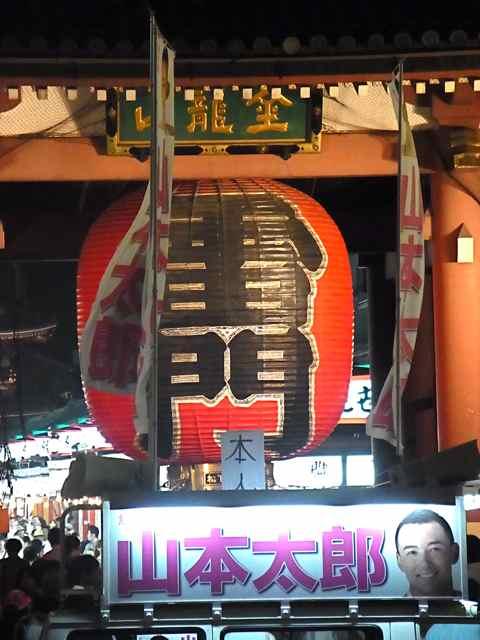 雷門と、山本太郎。.jpg