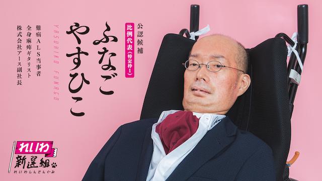 09_yasuhikofunago.png