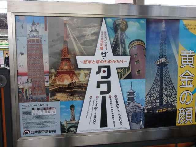 ザ・タワー.jpg