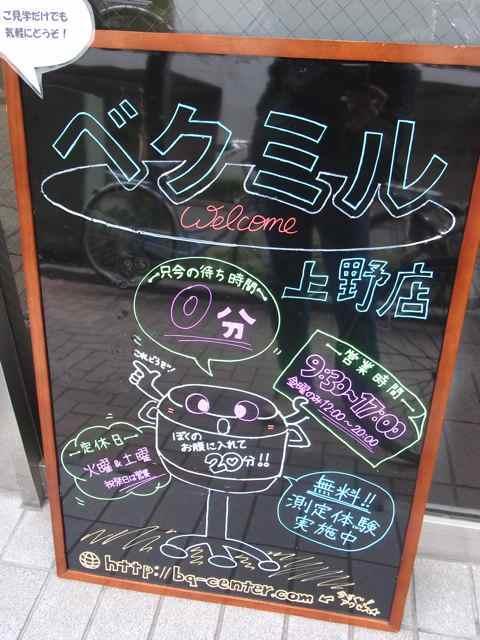 ベクミル上野.jpg