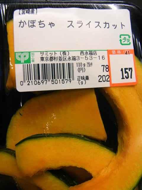 宮崎かぼちゃ.jpg